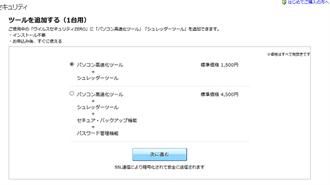 ZEROウイルスセキュリティの有料オプション
