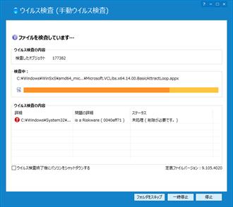 ZEROウイルスセキュリティのアンチウイルス機能