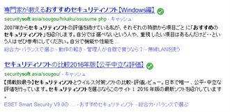 ZEROウイルスセキュリティの危険サイト検知機能