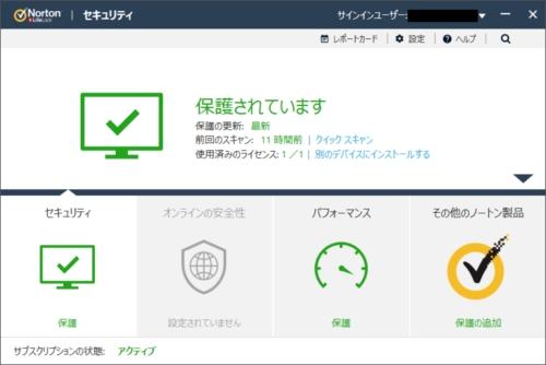ノートン360セキュリティの操作画面