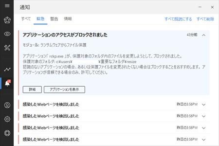 ZEROスーパーセキュリティのウイルススキャン画面