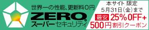 ZEROスーパーセキュリティの「セキュリティソフト比較サイト」限定キャンペーン