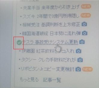 ウイルスバスターがヤフーニュースの安全性を診断した画面