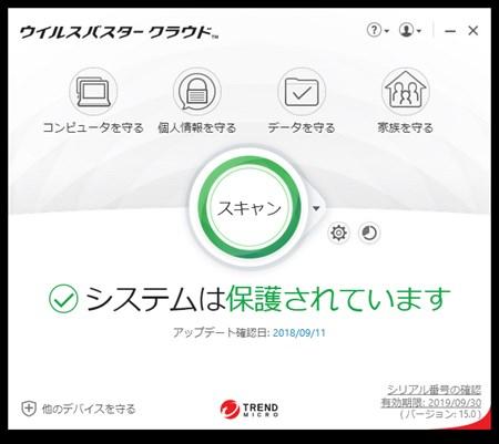 ウイルスバスターの操作画面