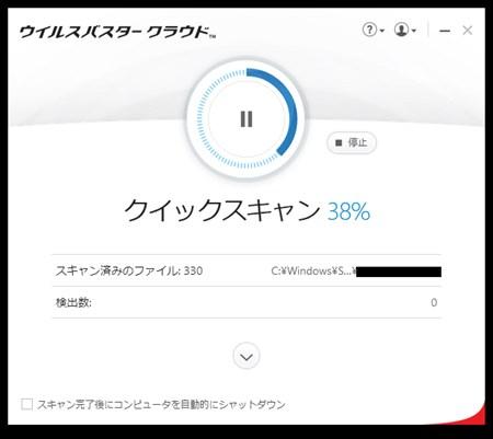 ウイルスバスターのウイルス検査画面