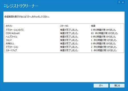 ZEROウイルスセキュリティの操作画面