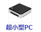 超小型PC/ミニPCの比較