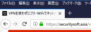 URLバーを見るとHTTPSかどうか分かる