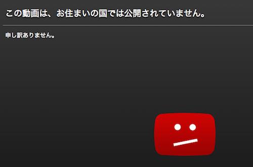 Youtubeのエラーメッセージ